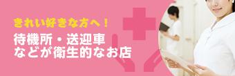 きれい好きな方へ! ~待機所・送迎車などが衛生的なお店~
