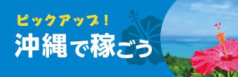 ピックアップ! 〜沖縄で稼ごう〜