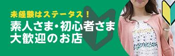 未経験者はステータス! 〜素人さま・初心者さま大歓迎のお店〜
