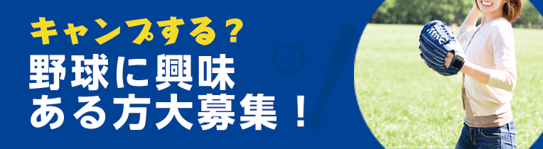 〜野球に興味ある方大募集!!〜