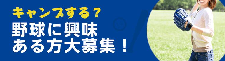 キャンプする? 〜野球に興味ある方大募集!!〜
