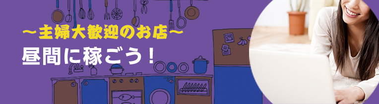 昼間に稼ごう! ~主婦大歓迎のお店~