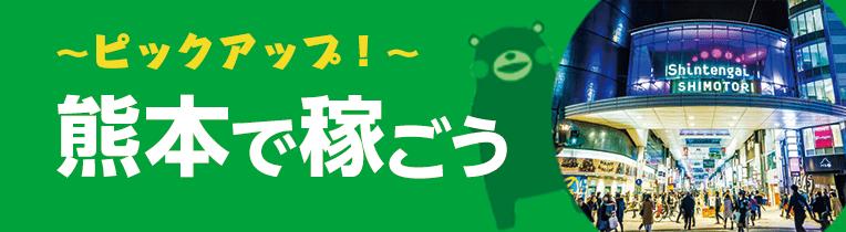 ピックアップ! 〜熊本で稼ごう〜