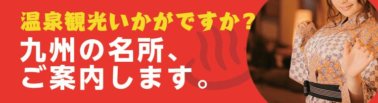 温泉観光いかがですか? 〜九州の名所、ご案内します〜