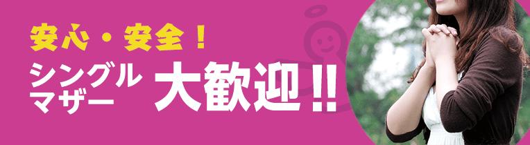 安心・安全! 〜シングルマザー大歓迎〜