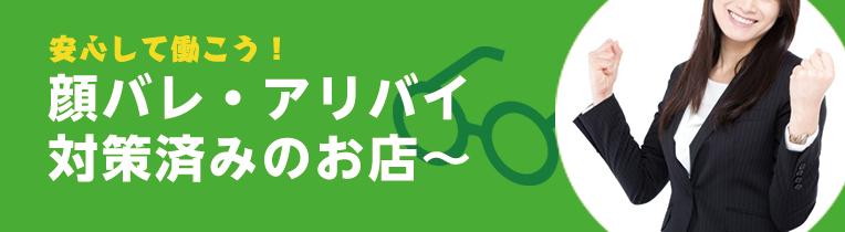 安心して働こう! ~顔バレ・アリバイ対策済みのお店~