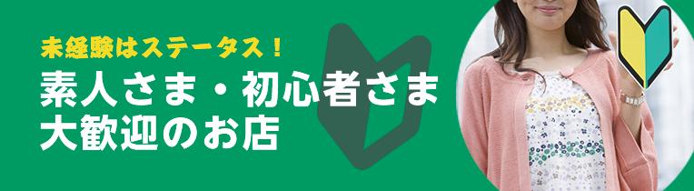 〜素人さま・初心者さま大歓迎のお店〜