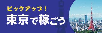 ピックアップ! 〜東京で稼ごう〜