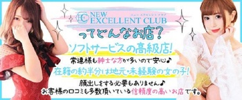 New Excellent Club
