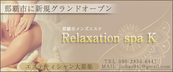 Relaxation spa K