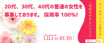 delivery health LILI to RURU