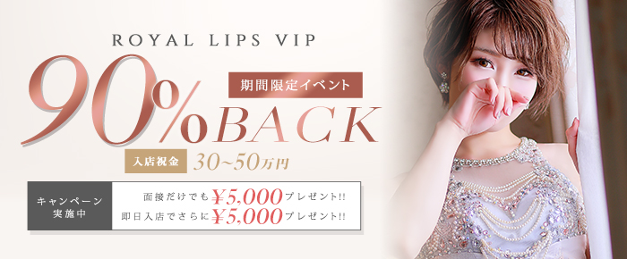 Royal LIPS VIP(福岡)